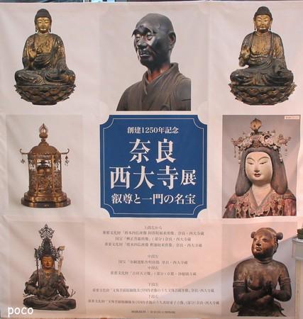 奈良西大寺展 IMG_0828