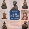 写真: 奈良西大寺展 IMG_0828