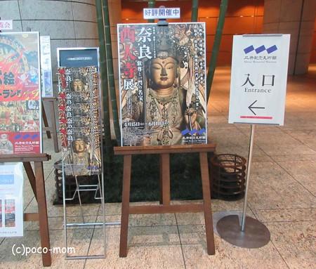 奈良西大寺展 IMG_0829