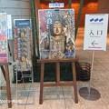 写真: 奈良西大寺展 IMG_0829