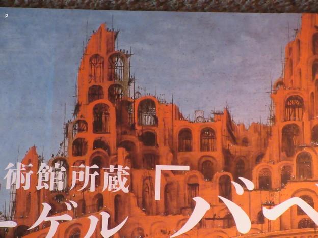 写真: ブリューゲル バベルの塔展 IMG_0881