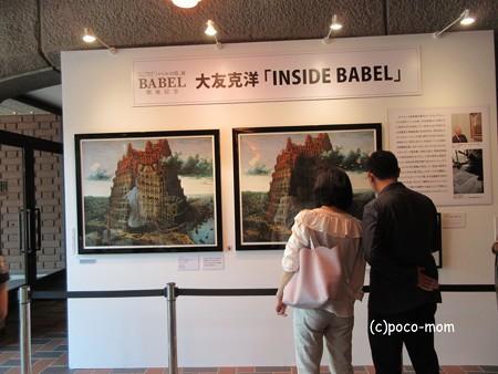 ブリューゲル バベルの塔展 IMG_0918