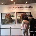 写真: ブリューゲル バベルの塔展 IMG_0918