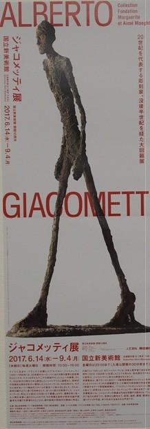 写真: ジャコメッティ展 チラシ P6040710