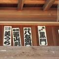 写真: 厳島神社 IMG_1032