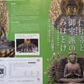 写真: 仁和寺と御室派のみほとけ MG_1348