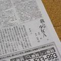 写真: 毎日新聞連載小説 我らが少女A 高村薫 IMGIMG_1383