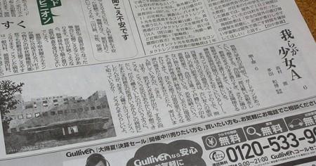 毎日新聞朝刊連載小説 我らが少女A IMG_1382