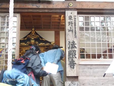長浜 法照寺 PA220210