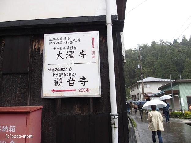 大澤寺 PA220240