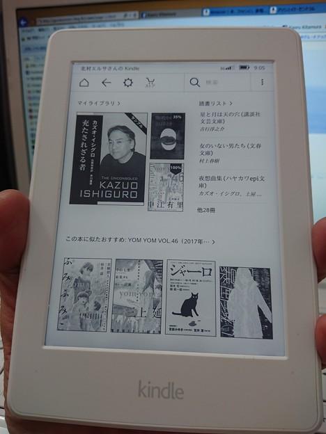 Kindle Paperwhite Wi-Fi + 3G、ホワイト  DSC_0424