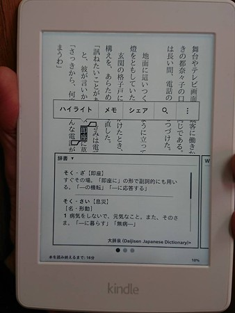Kindle Paperwhite Wi-Fi + 3G