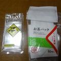 写真: 10misho29112001 (11) (1280x960)