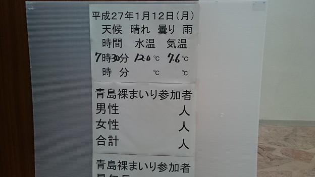 平成27年青島神社新春の禊 裸まいり1