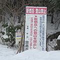????: 雪のえびの高原2