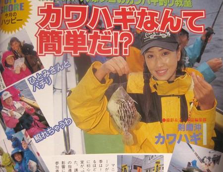 (株)美咲 大塚プロのカワハギ釣り教室