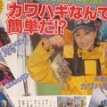 写真: (株)美咲 大塚プロのカワハギ釣り教室