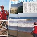 写真: 伊良湖岬での投げ釣り