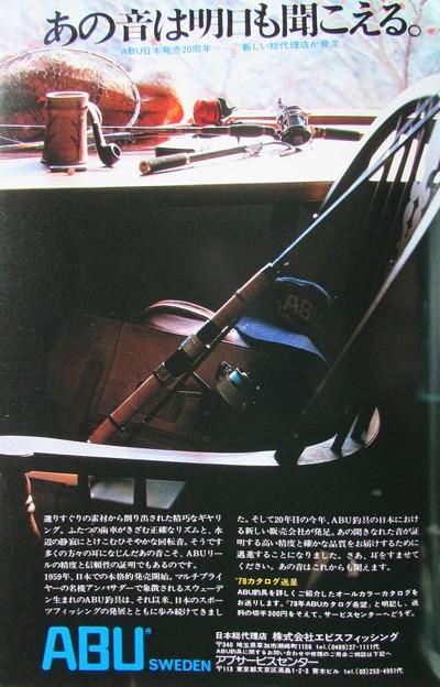 ABU日本発売20周年広告