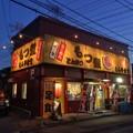 Photos: もつ煮 とん平食堂