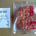 Photos: 銚子電鉄 ぬれ煎餅