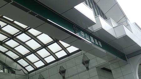 中山競馬場入口