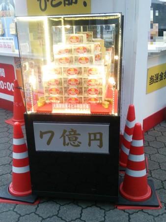 宝くじ7億円