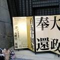 写真: 20170419_二条城_大政奉還