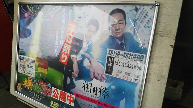 写真: 20170531_淡路東宝_0087