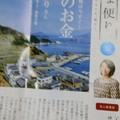 写真: 20170714_ゆうちょ便り_1782