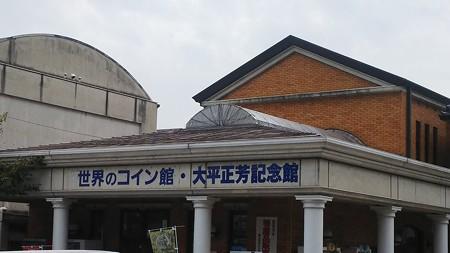 世界のコイン館