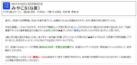 最強競馬ブログランキング_みやこS的中_MVP