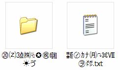 SambaでUTF-8ファイル名