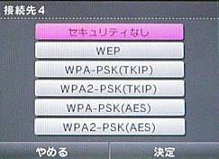 ニンテンドーDSiが対応する無線LANのセキュリティの種類