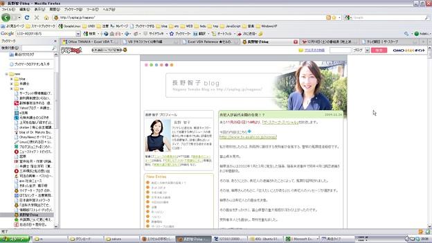 写真: 長野智子ブログ・真犯人が前代未聞の告発
