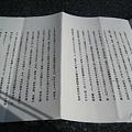 写真: h05-09-07_hanketu_0003