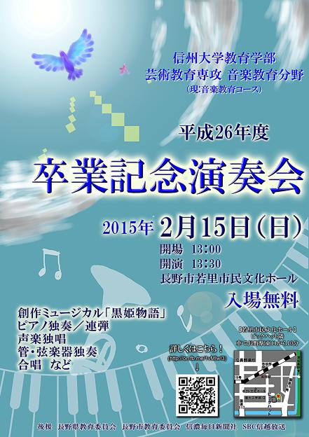 信大教育音楽科 卒業記念演奏会 平成26年度 卒演 ( 2015年 )