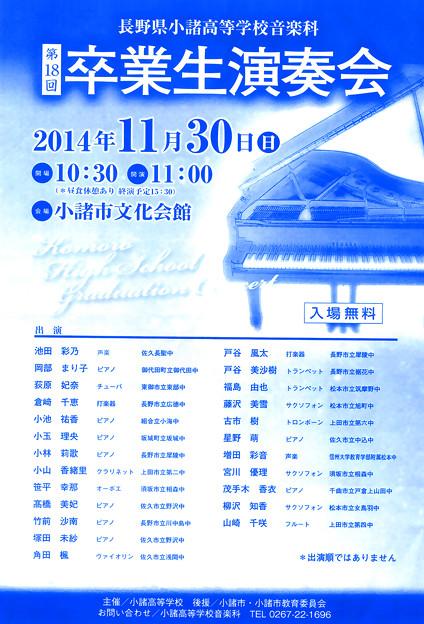 長野県小諸高等学校 音楽科 第18回 卒業生演奏会 2014 卒演