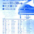 Photos: 長野県小諸高等学校 音楽科  第18回 卒業生演奏会 2014 卒演