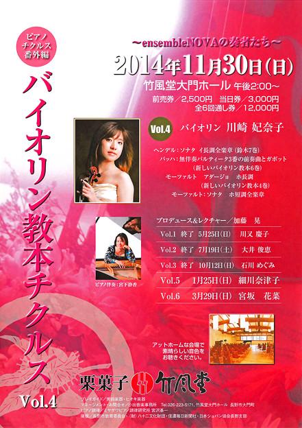 川﨑妃奈子 ヴァイオリン・チクルス in 竹風堂大門ホール