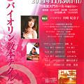 Photos: 川崎妃奈子 ヴァイオリン・チクルス in 竹風堂大門ホール 2014