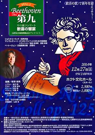 ベートーヴェン 第九 年の瀬コンサート 2014            アンサンブル ノヴァ in 長野 ホクトホール