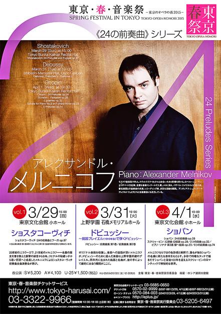 ドビュッシー 24の前奏曲 アレクサンドル・メルニコフ        東京・春・音楽祭 24の前奏曲 シリーズ?