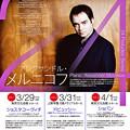 Photos: ドビュッシー 24の前奏曲 アレクサンドル・メルニコフ        東京・春・音楽祭 24の前奏曲 シリーズ?
