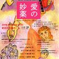 Photos: 愛の妙薬 第四回 軽井沢町民オペラプロジェクト