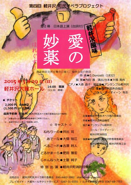 ドニゼッティ 愛の妙薬  第4回 軽井沢町民オペラプロジェクト