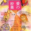 Photos: ドニゼッティ 愛の妙薬  第4回 軽井沢町民オペラプロジェクト