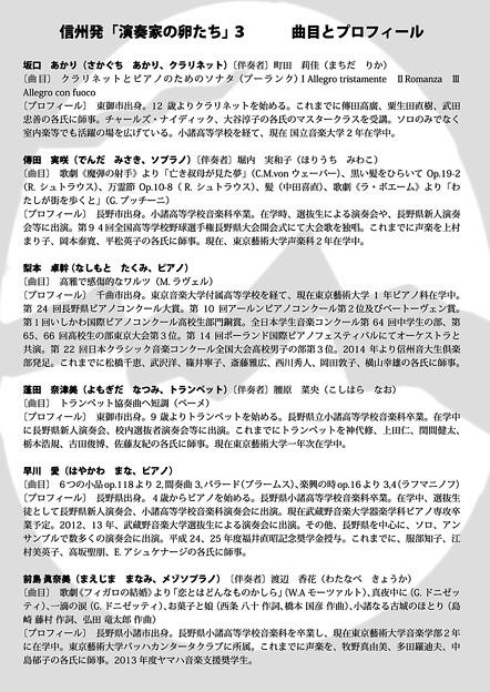 信州発 『 演奏家の卵たち 』 3  in こだまホール 2015