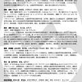 Photos: 信州発 『 演奏家の卵たち 』 3  in こだまホール 2015