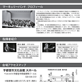 マーキュリーバンド 第22回 定期 2017 定演 in 宇都宮